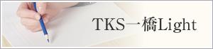 TKS一橋Light